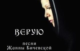 Песни Жанны Бичевской на стихи Сергея Бехтеева