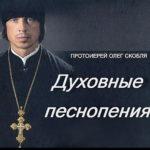 Протоиерей Олег Скобля
