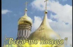 """Песня """"Всего-то навсего"""". Музыка мон. Иулиани (И.Денисовой) стихи прот. А. Логвинова"""