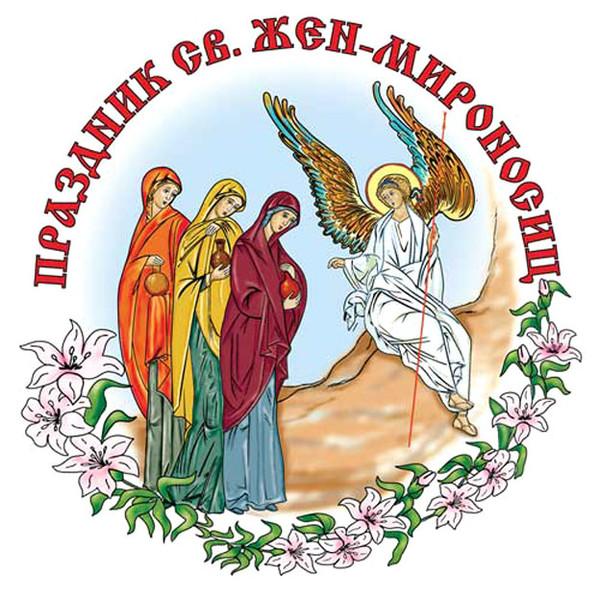 Днем, святых жен-мироносиц открытки