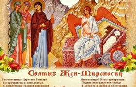 Свв. Жены Мироносицы