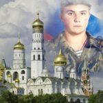 Солдат Евгений Родионов.