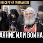 Схиигумен Сергий Покаяние или Война!