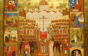 Икона всех святых, в земле Российской проситявших