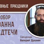 Собор Предтечи и Крестителя Господня Иоанна. Священник Валерий Духанин
