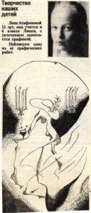рисунок Лены Агафоновой. 12 лет. 1992 г.